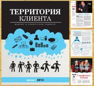 journal 4 300x276 Территория клиента. Весна, 2013.